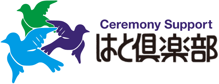 Ceremony Support はと倶楽部