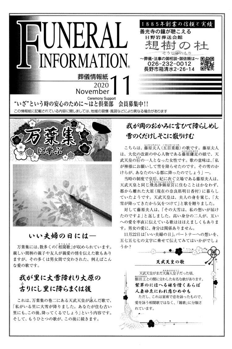 葬儀情報紙 FUNERAL INFORMATION 11月号