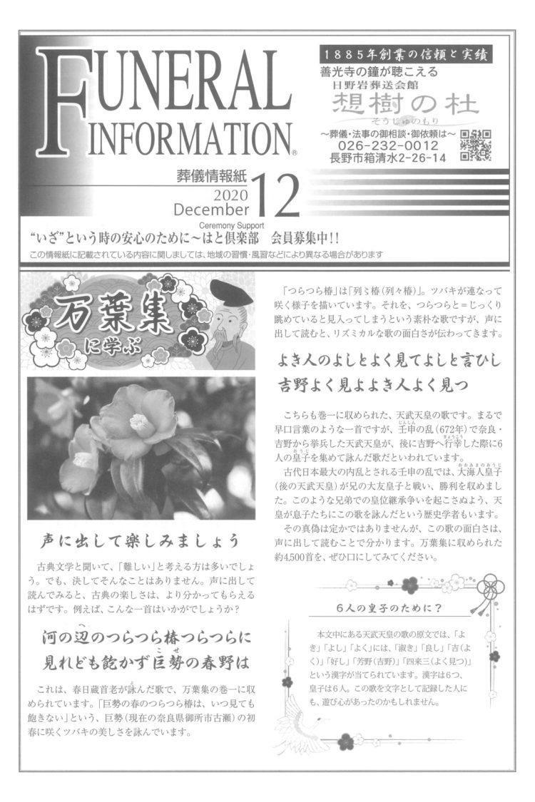 葬儀情報紙 FUNERAL INFORMATION 12月号(2020)