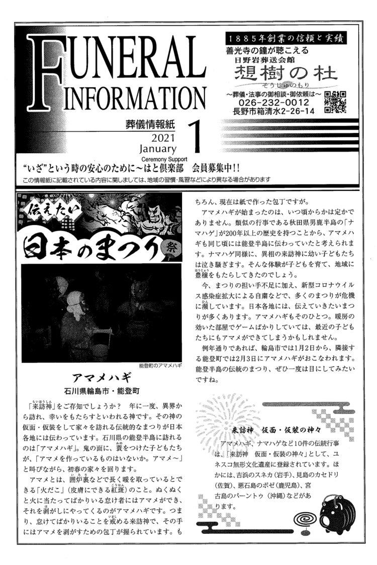 葬儀情報誌 FUNERAL  INFOMATION 1月号(2021)