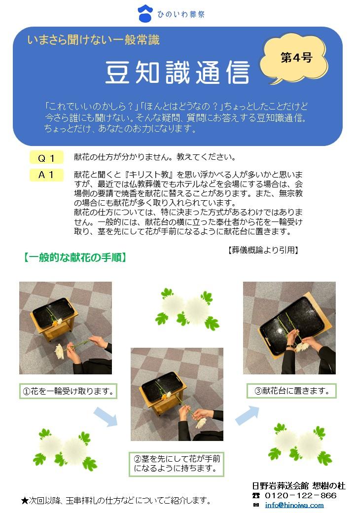 豆知識通信 第4号!!