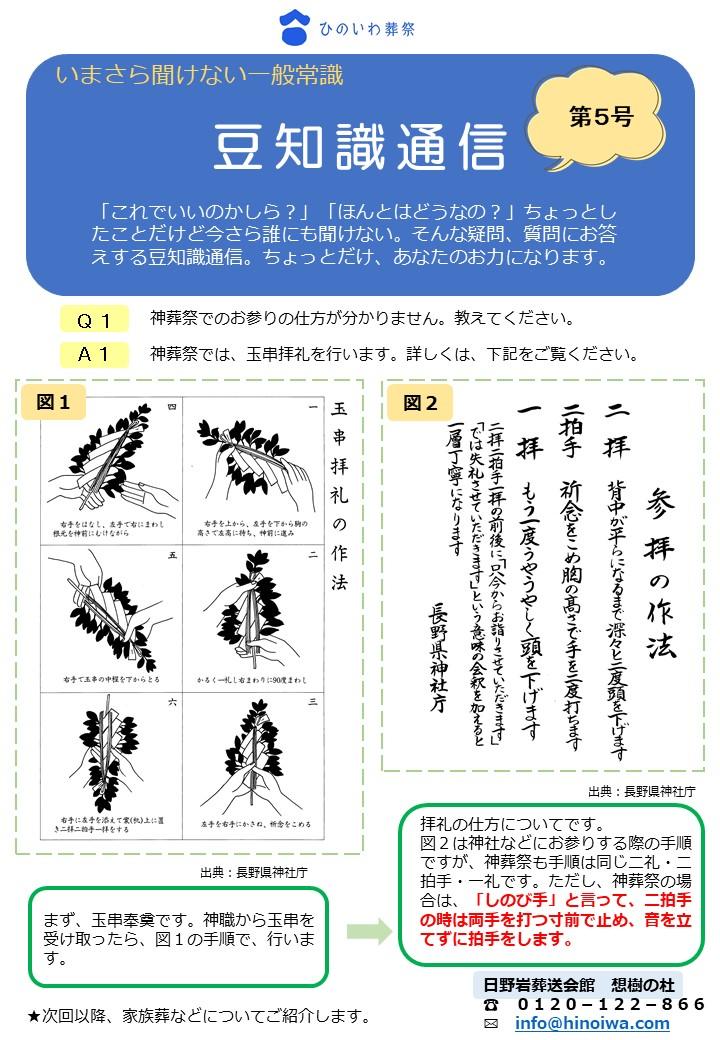 豆知識通信 第5号!!