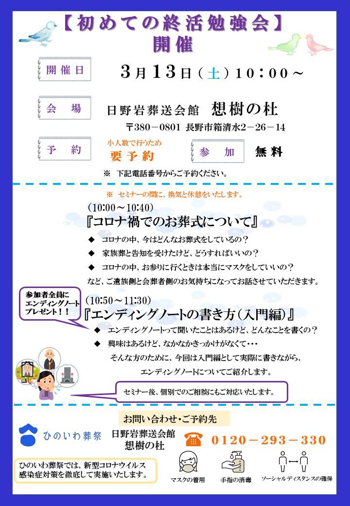 【初めての終活勉強会】開催!!