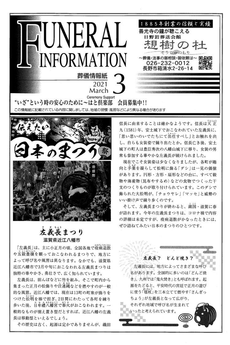 葬儀情報誌 FUNERAL INFORMATION 3月号(2021)