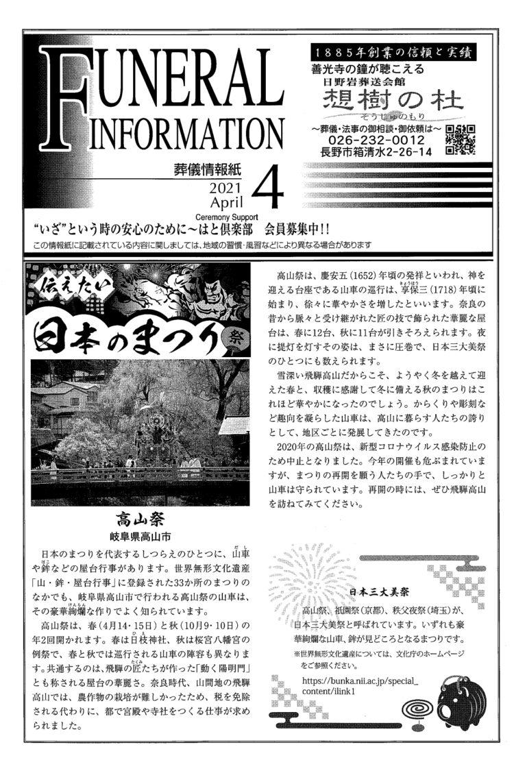 葬儀情報誌 FUNERAL INFORMATION 4月号(2021)