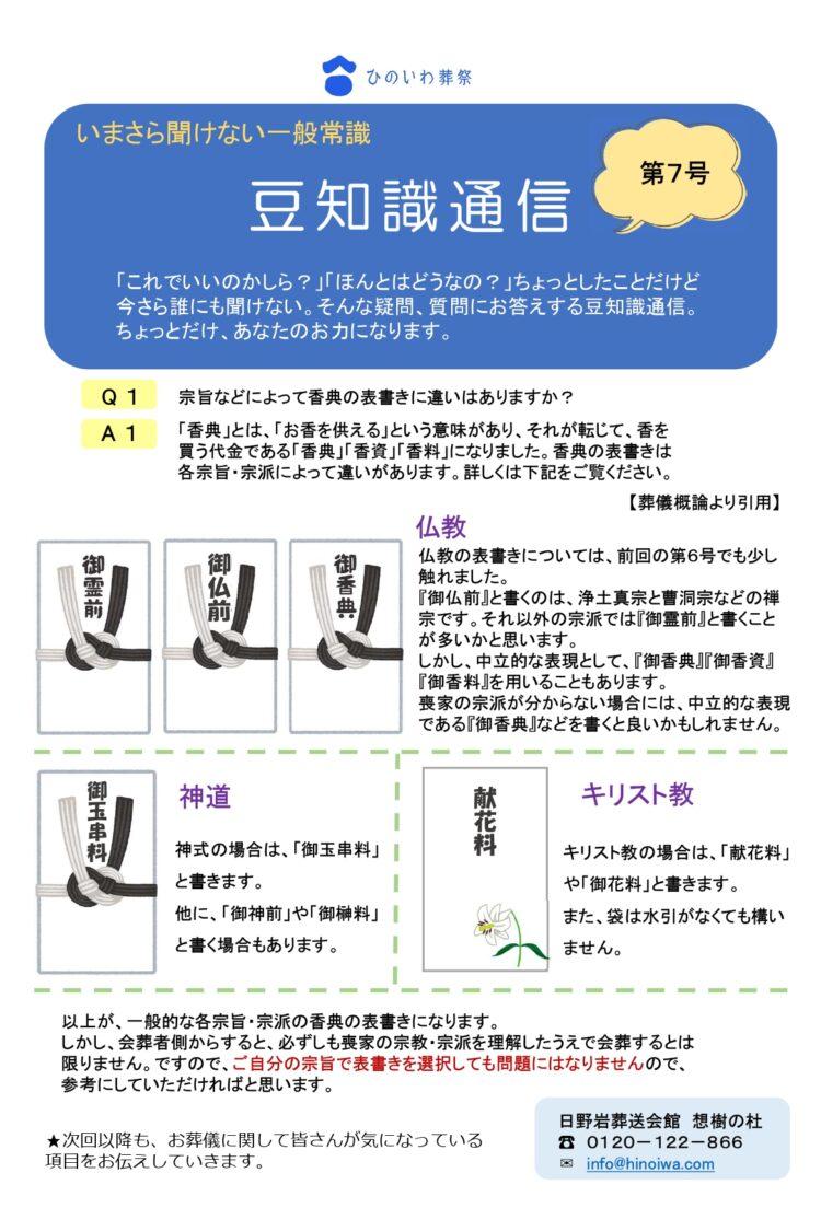 豆知識通信 第7号!!