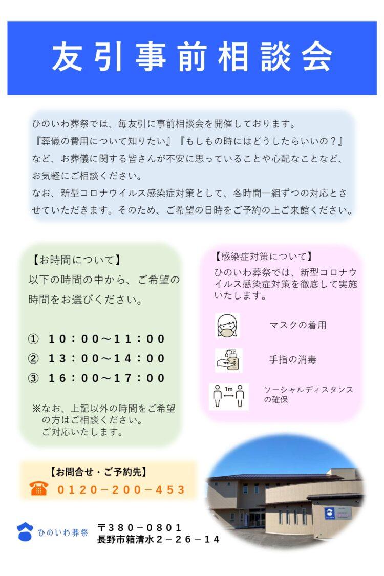 【友引事前相談会】開催!!
