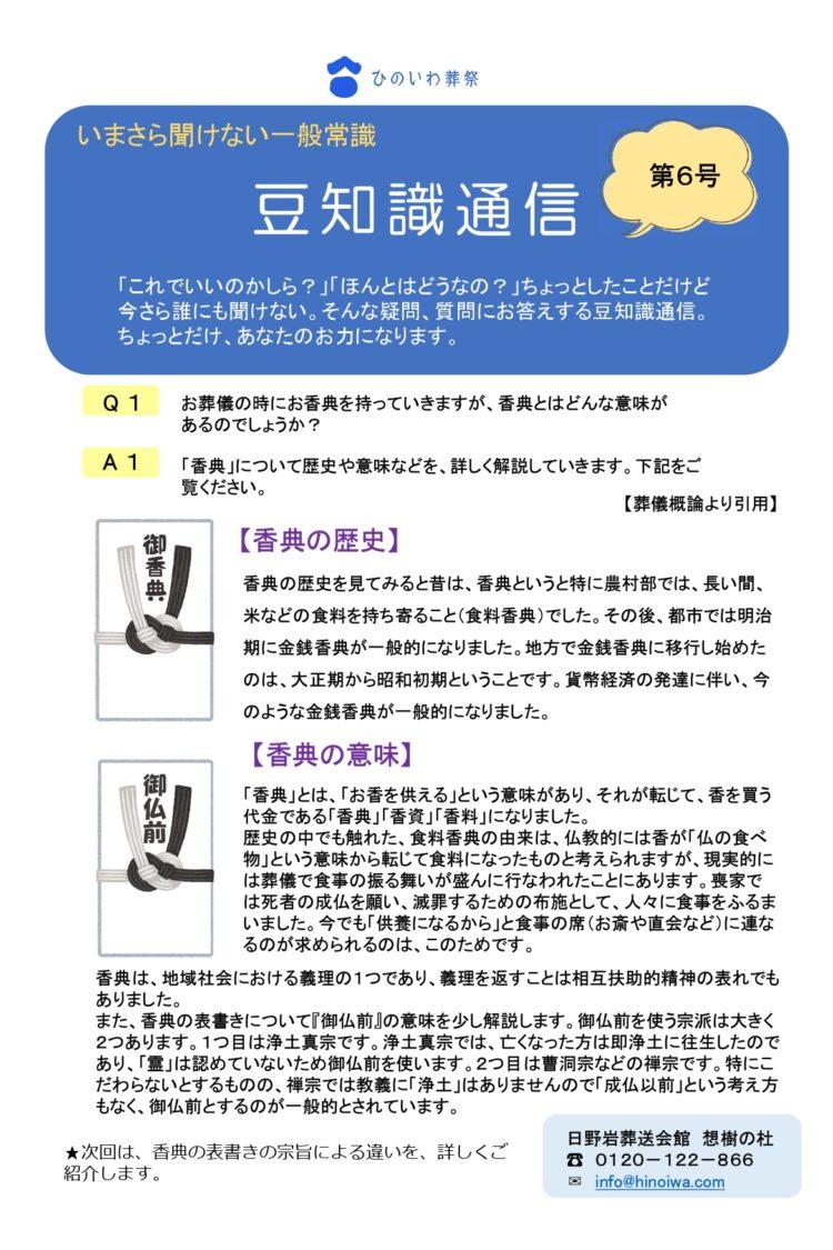 豆知識通信 第6号!!