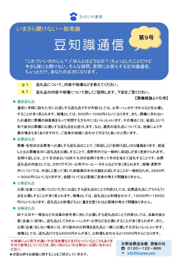豆知識通信 第9号!!