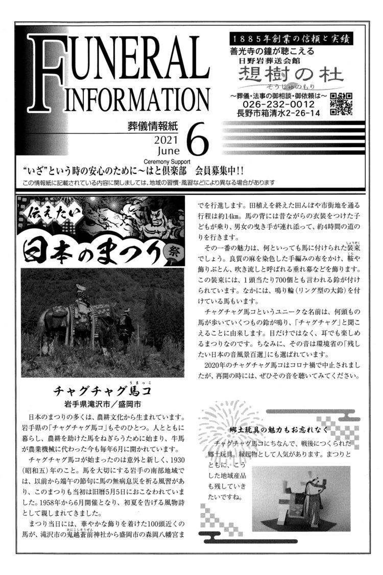 葬儀情報誌 FUNERAL INFORMATION 6月号(2021)