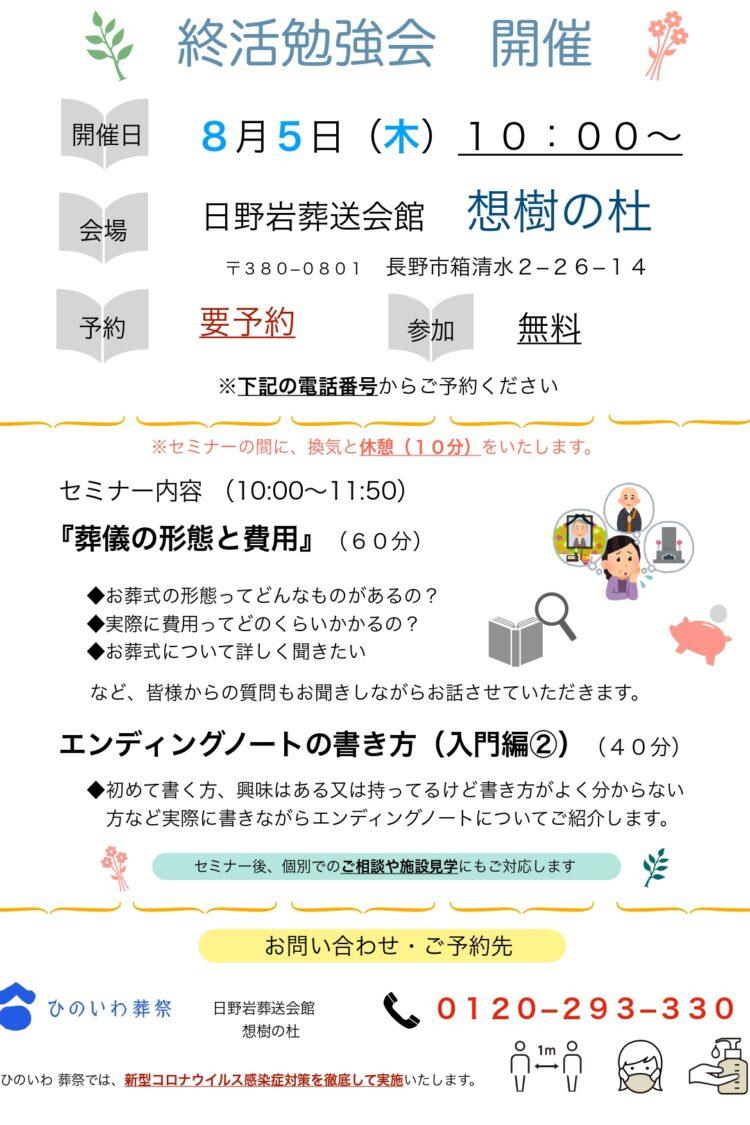 【終活勉強会】開催!!