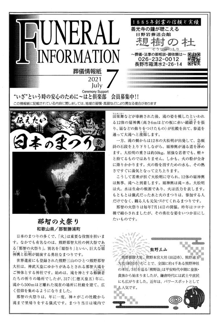 葬儀情報誌 FUNERAL INFORMATION 7月号(2021)