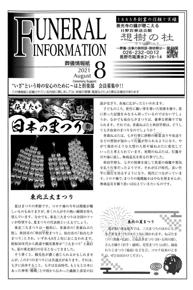 葬儀情報誌 FUNERAL INFORMATION 8月号(2021)