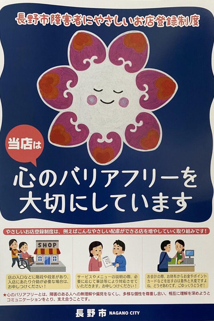【長野市障害者にやさしいお店】に登録しました!!