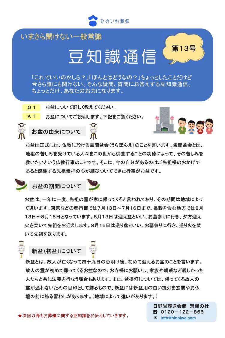 豆知識通信 13号!!