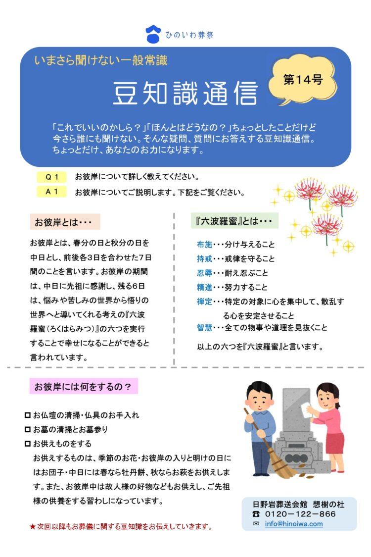 豆知識通信 14号!!