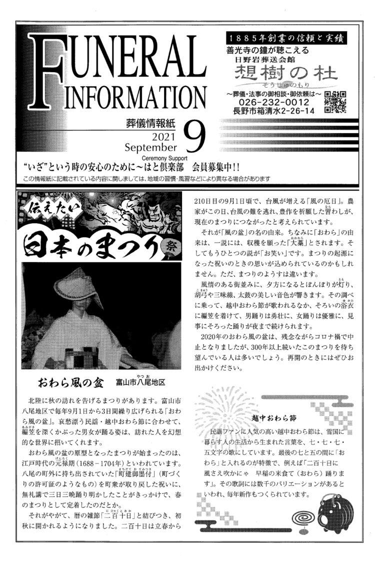 葬儀情報誌 FUNERAL INFORMATION 9月号(2021)